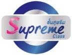สมบัติทัวร์ Supreme Class