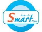 สมบัติทัวร์ Smart Class