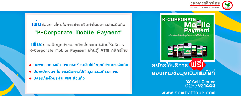 K-Corporate Mobile Payment