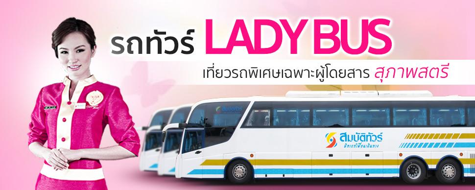 Lady Bus เที่ยวรถพิเศษเฉพาะผู้โดยสารสุภาพสตรี