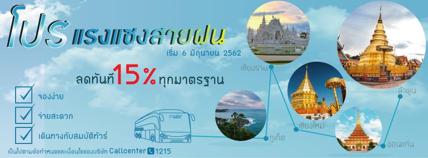 โปรแรงแซงสายฝนลดทันที 15 %