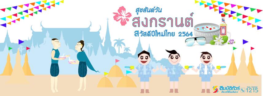 """สมบัติทัวร์"""" สวัสดีปีใหม่ไทย และ สุขสันต์วันสงกรานต์ ปี 2564"""